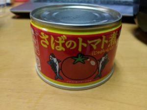 絶品晩酌にさばのトマト煮の缶詰