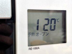 120度に予熱